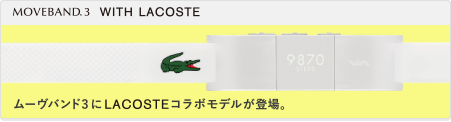 MOVEBAND®3 WITH LACOSTE ムーヴバンド3にLACOSTEコラボモデルが登場。